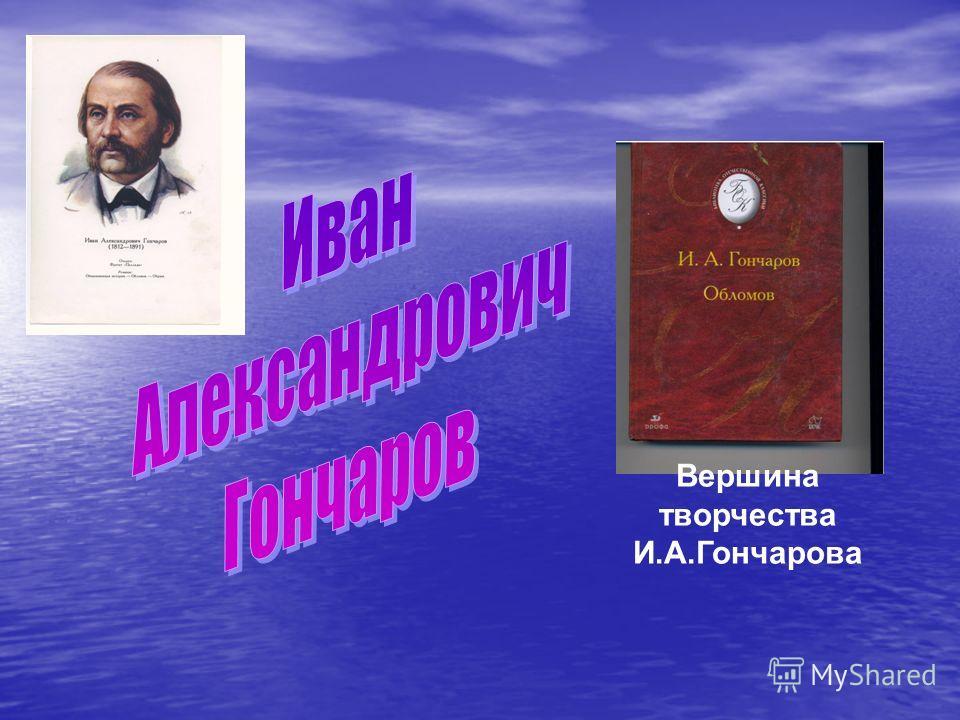 Вершина творчества И.А.Гончарова