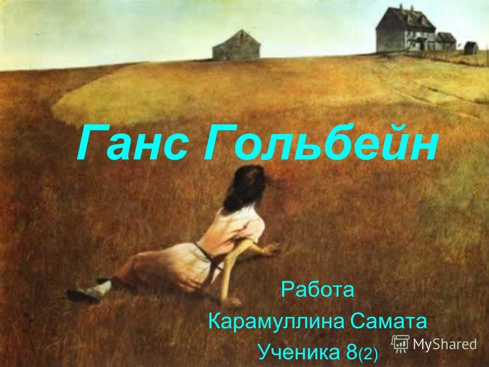 Ганс Гольбейн Работа Карамуллина Самата Ученика 8 (2)