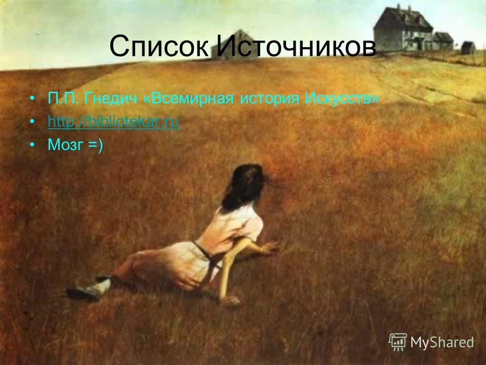 Список Источников П.П. Гнедич «Всемирная история Искусств» http://bibliotekar.ru Мозг =)