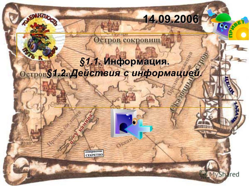 14.09.2006 Информация. §1.1. Информация. §1.2. Действия с информацией.