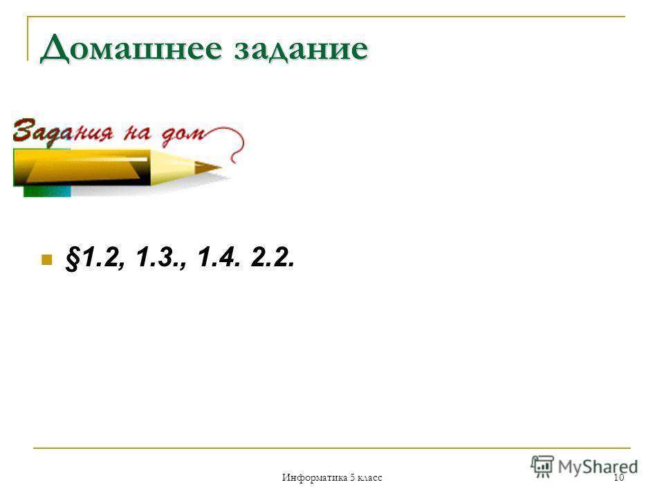 Информатика 5 класс 10 Домашнее задание §1.2, 1.3., 1.4. 2.2.
