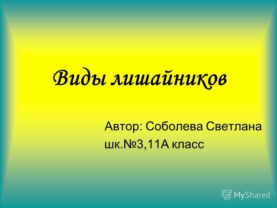 Виды лишайников Автор: Соболева Светлана шк.3,11А класс