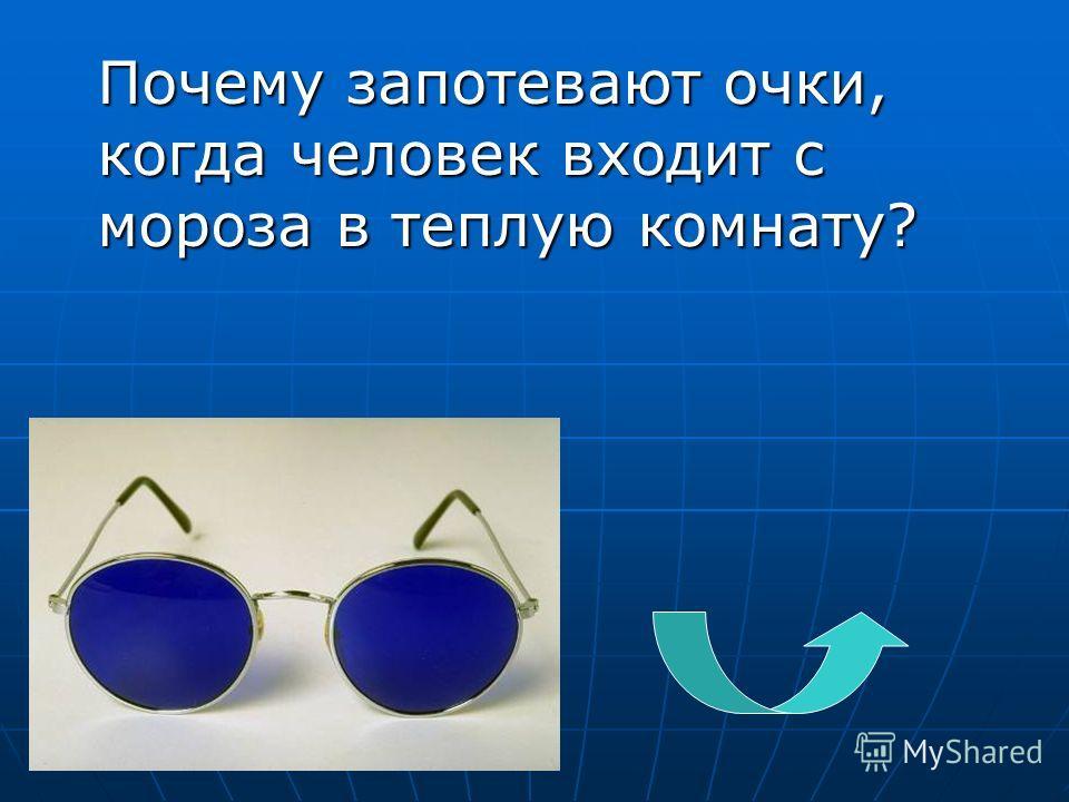 Почему запотевают очки, когда человек входит с мороза в теплую комнату?