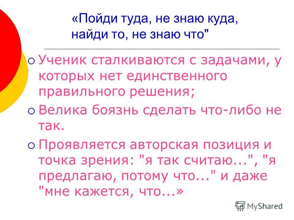 «Пойди туда, не знаю куда, найди то, не знаю что
