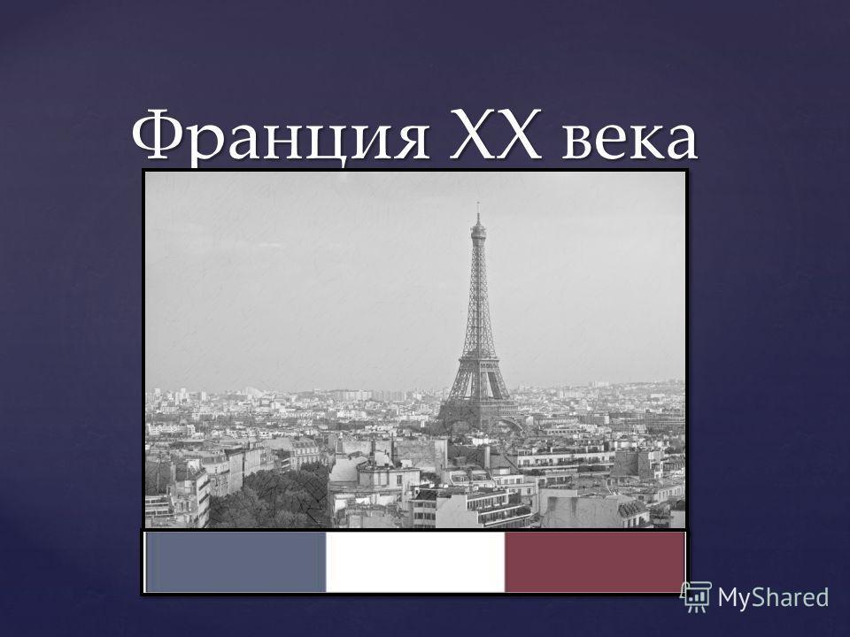 { Франция XX века Франция XX века