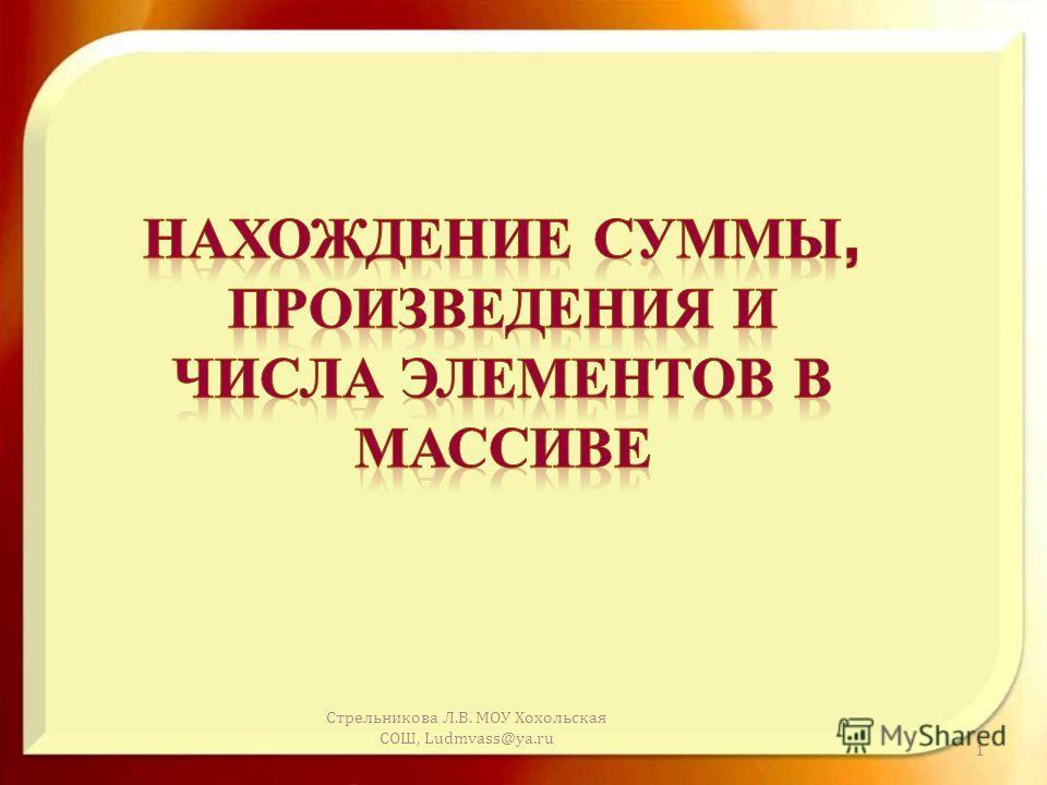Стрельникова Л. В. МОУ Хохольская СОШ, Ludmvass@ya.ru 1