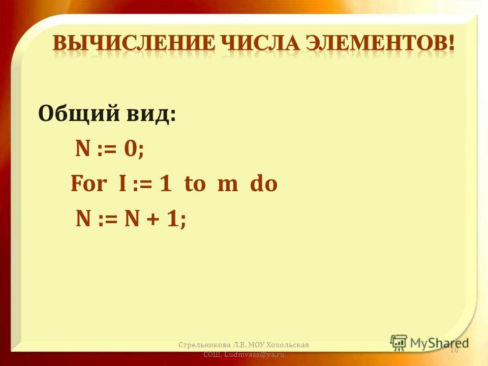 Общий вид: N := 0; For I := 1 to m do N := N + 1; Стрельникова Л. В. МОУ Хохольская СОШ, Ludmvass@ya.ru 10