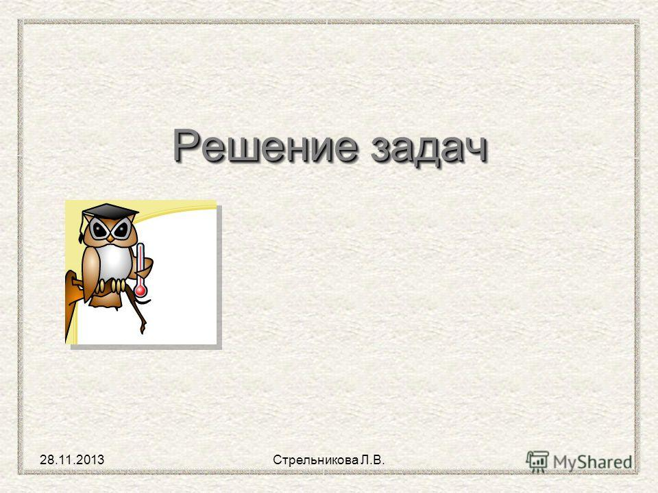 Решение задач 28.11.2013Стрельникова Л.В.