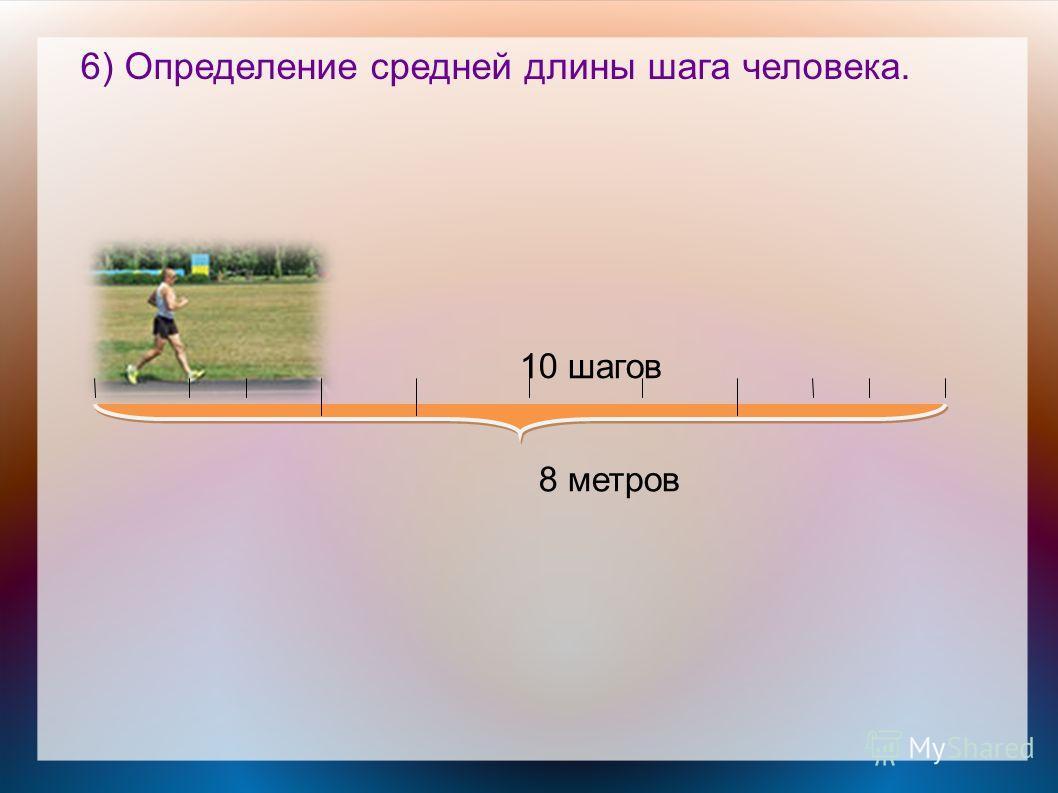 6) Определение средней длины шага человека. 10 шагов 8 метров