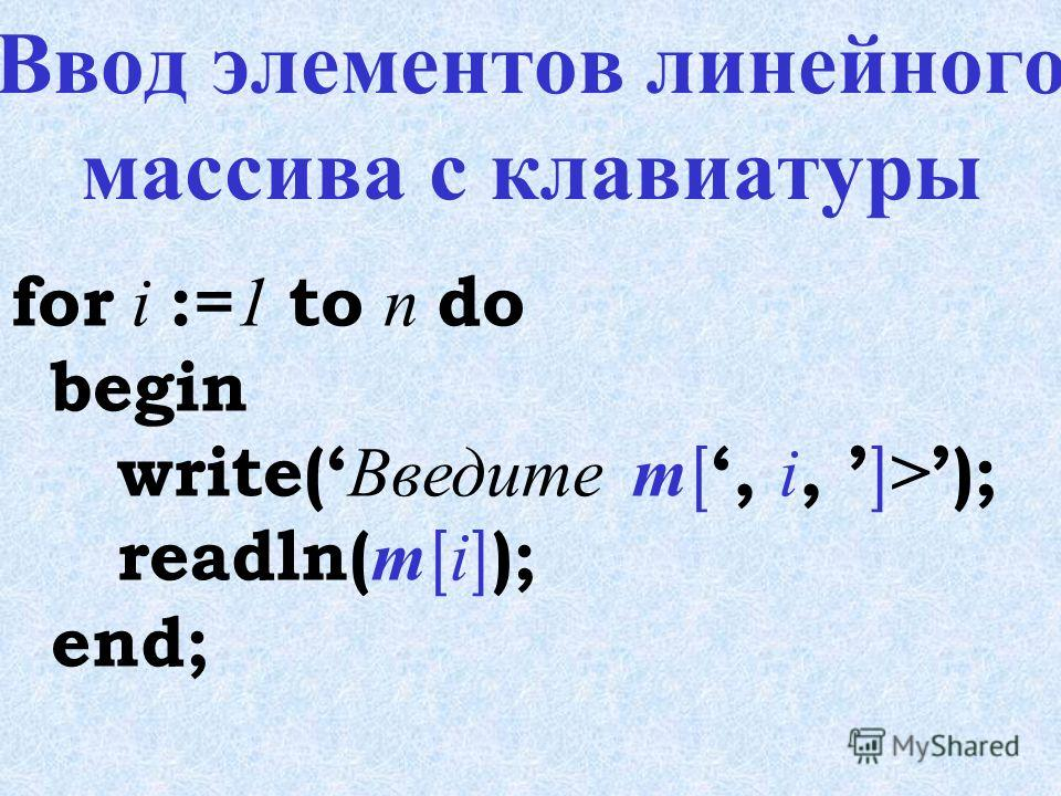 Пример const n = 15; var m : array [ 1..n ] of integer; i : byte;