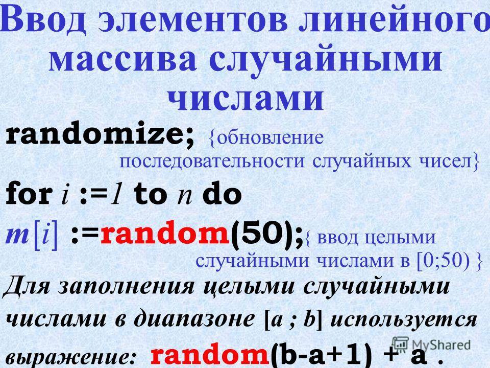 Ввод элементов линейного массива с клавиатуры for i := 1 to n do begin write( Введите m [, i, ] > ); readln( m [ i ] ); end;