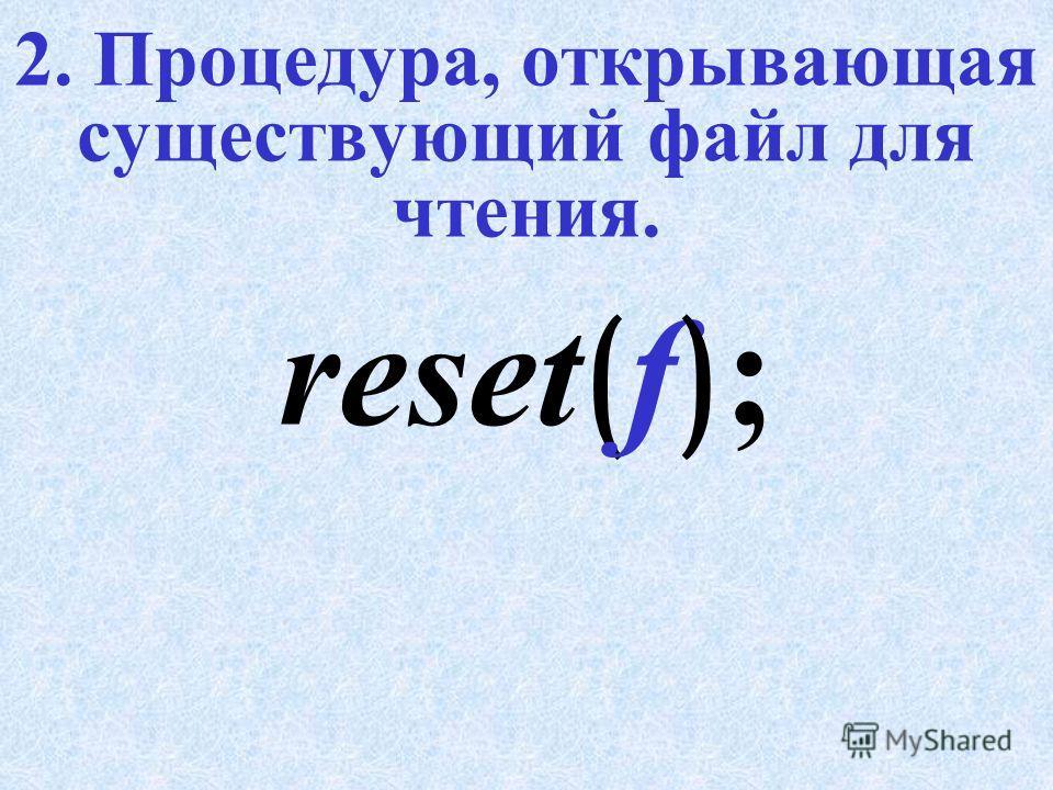 1. Процедура, связывающая файловую переменную с конкретным файлом. assign ( f1,c:\tp\10b\file.dat ) ; Пример assign ( f, ) ;