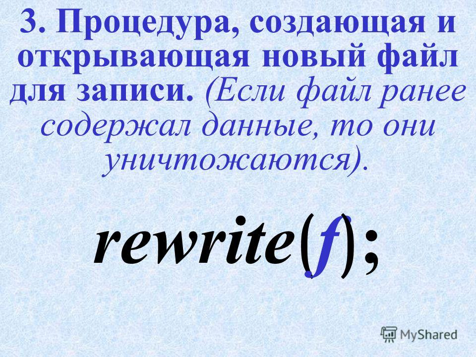 2. Процедура, открывающая существующий файл для чтения. reset ( f ) ;