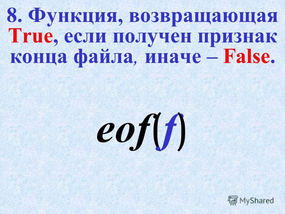 7. Процедура, удаляющая неоткрытый файл. erase ( f ) ;