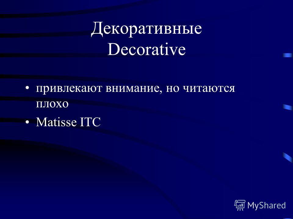 Декоративные Decorative привлекают внимание, но читаются плохо Matisse ITC