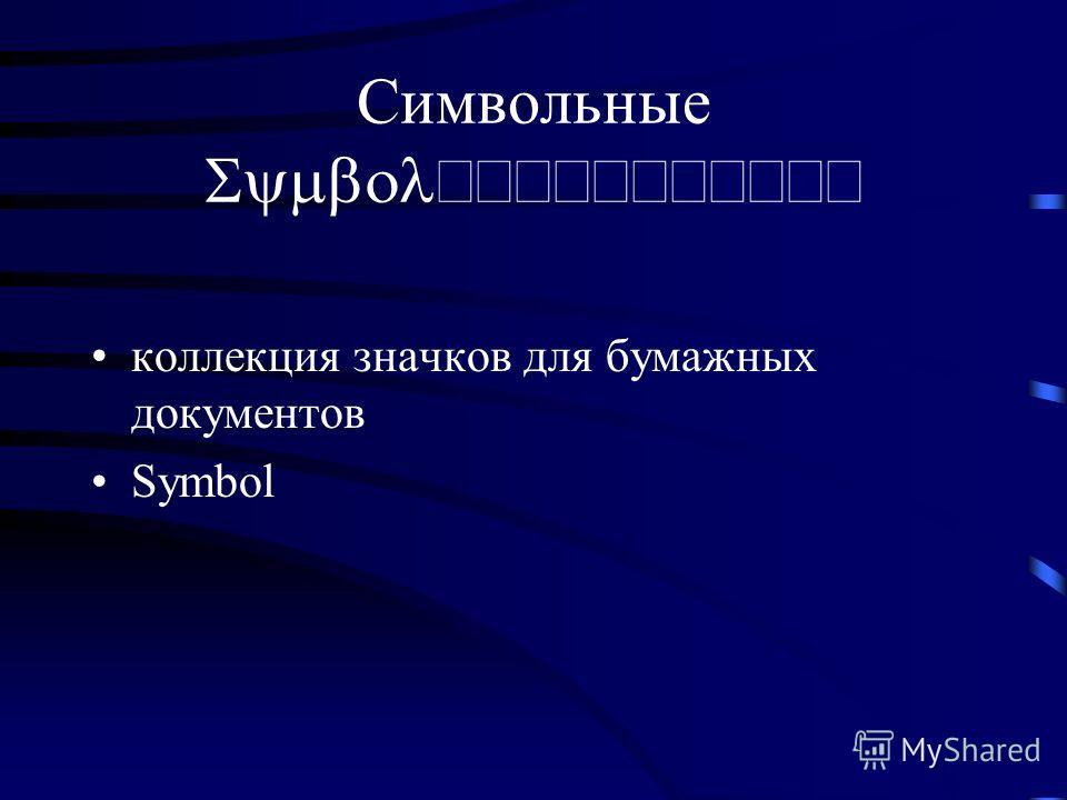 Символьные ð ð коллекция значков для бумажных документов Symbol