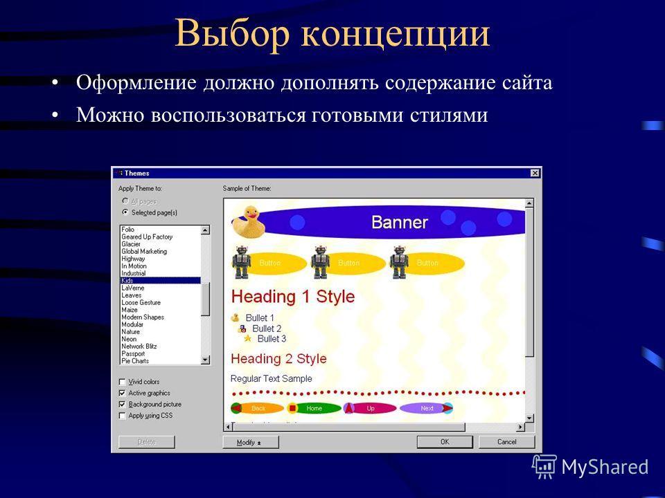 Выбор концепции Оформление должно дополнять содержание сайта Можно воспользоваться готовыми стилями