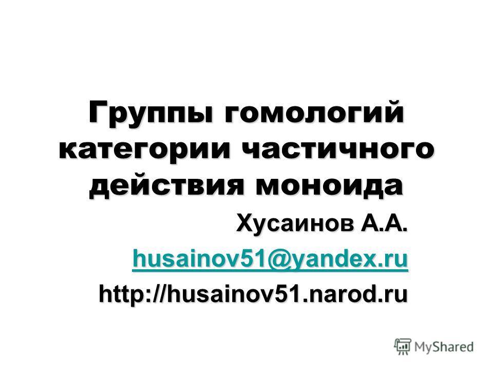 Группы гомологий категории частичного действия моноида Хусаинов А.А. husainov51@yandex.ru husainov51@yandex.ruhttp://husainov51.narod.ru