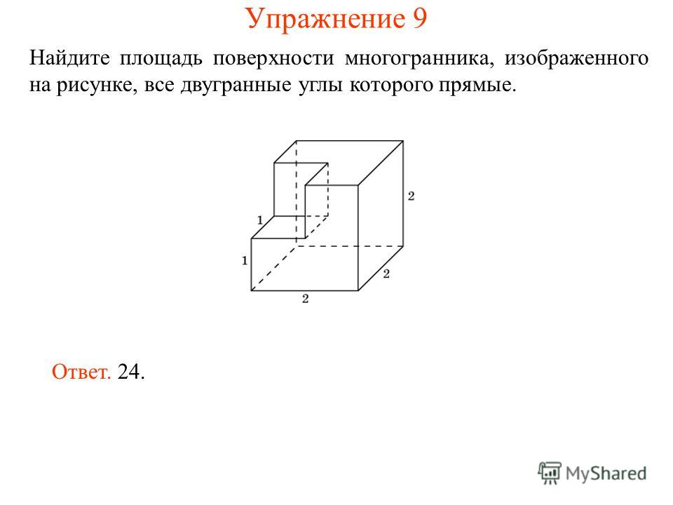 Найдите площадь поверхности многогранника, изображенного на рисунке, все двугранные углы которого прямые. Ответ. 24. Упражнение 9