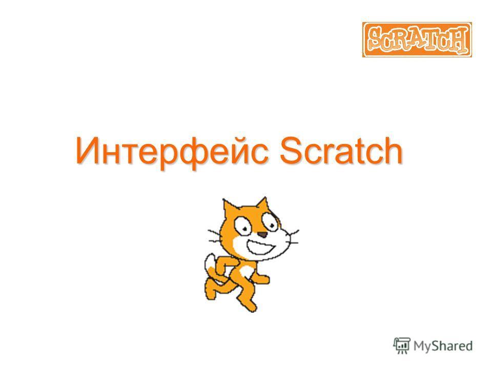 Интерфейс Scratch
