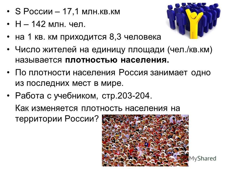 S России – 17,1 млн.кв.км Н – 142 млн. чел. на 1 кв. км приходится 8,3 человека Число жителей на единицу площади (чел./кв.км) называется плотностью населения. По плотности населения Россия занимает одно из последних мест в мире. Работа с учебником, с