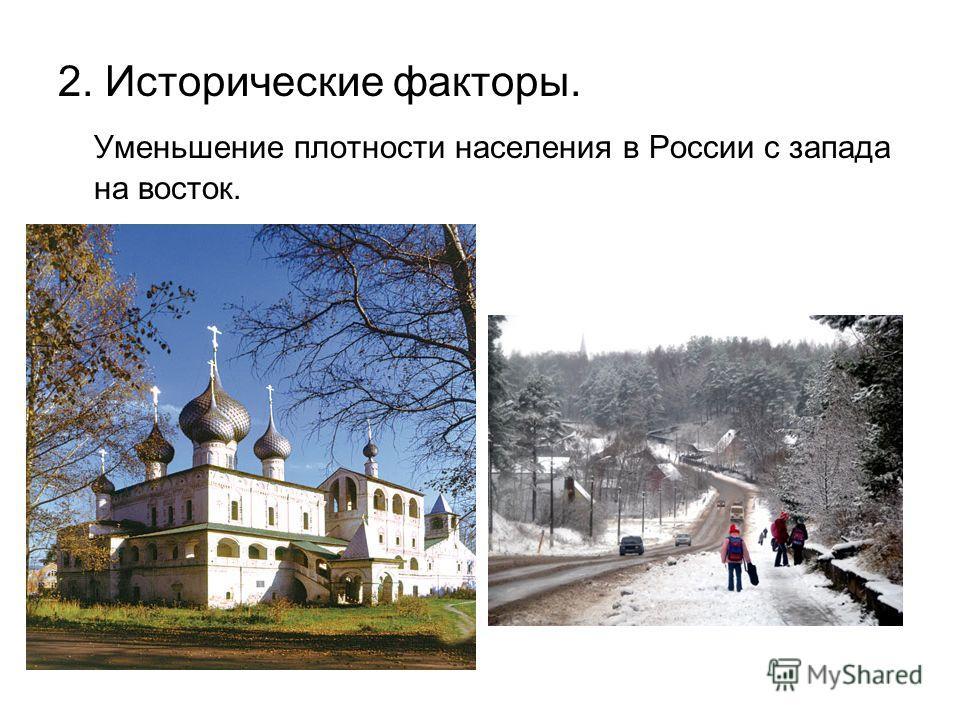 2. Исторические факторы. Уменьшение плотности населения в России с запада на восток.