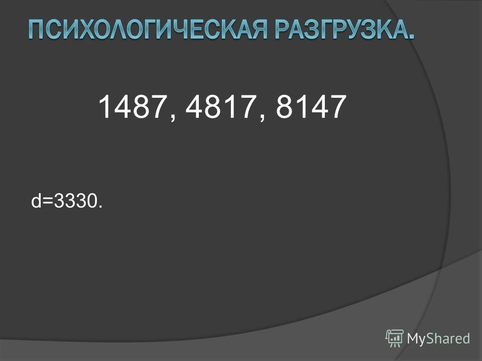 1487, 4817, 8147 d=3330.