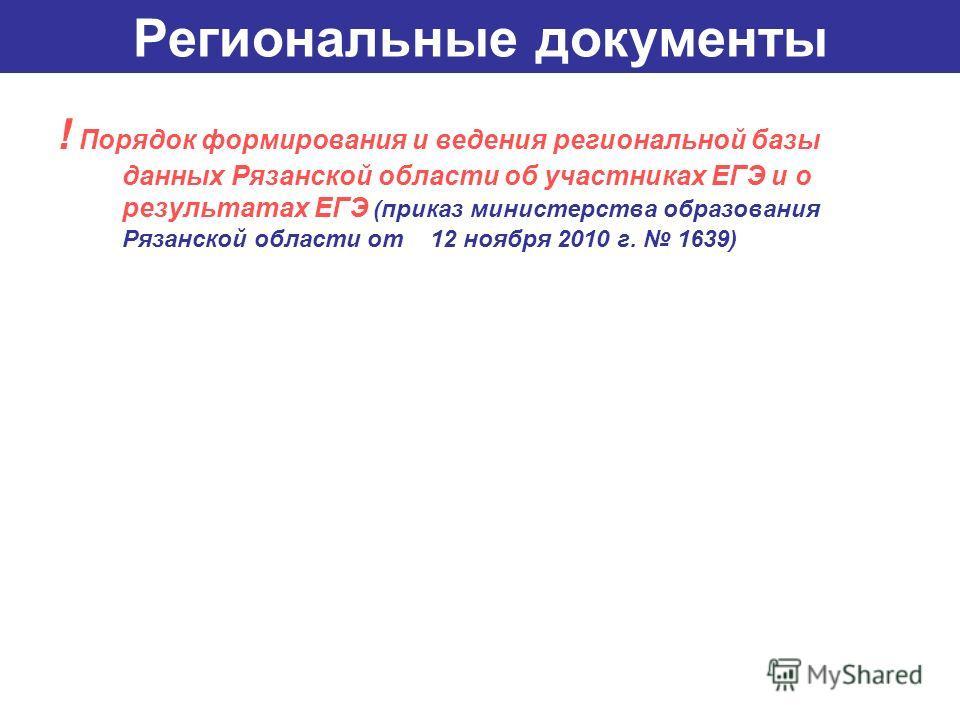 Региональные документы ! Порядок формирования и ведения региональной базы данных Рязанской области об участниках ЕГЭ и о результатах ЕГЭ (приказ министерства образования Рязанской области от 12 ноября 2010 г. 1639)