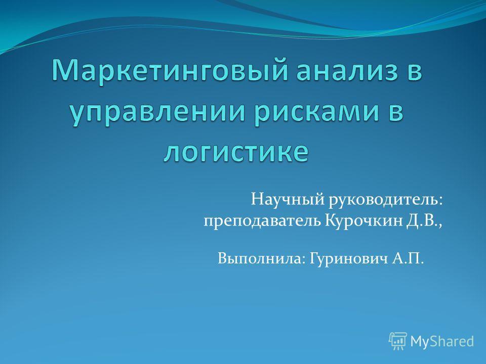 Научный руководитель: преподаватель Курочкин Д.В., Выполнила: Гуринович А.П.