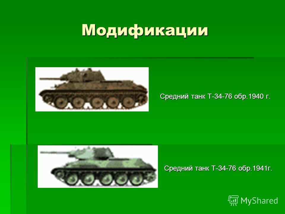 Модификации Средний танк Т-34-76 обр.1940 г. Средний танк Т-34-76 обр.1940 г. Средний танк Т-34-76 обр.1941г. Средний танк Т-34-76 обр.1941г.