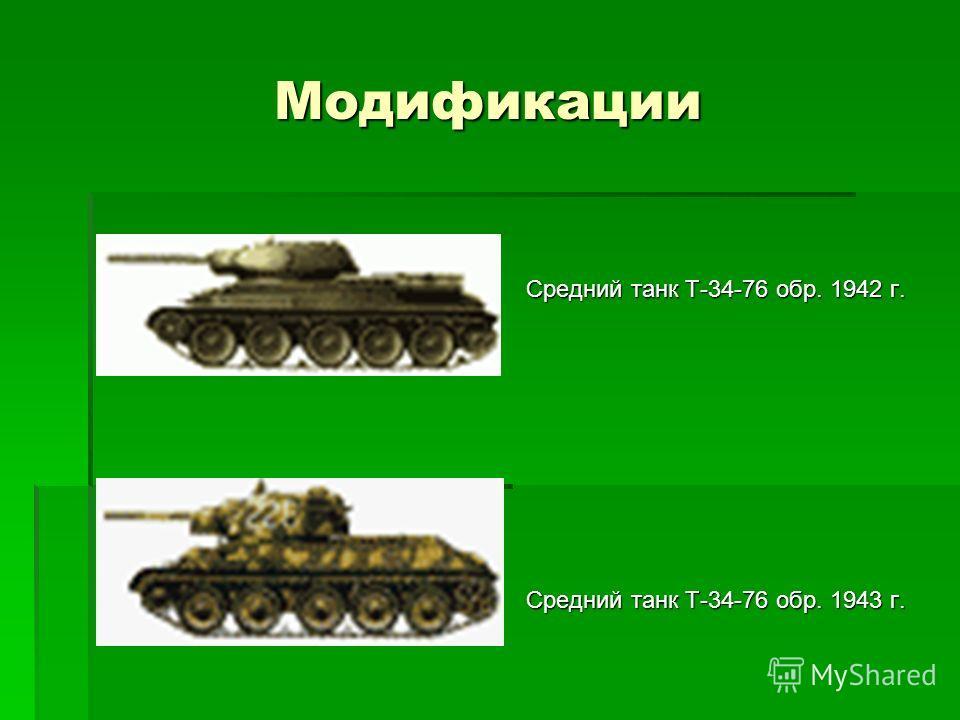 Модификации Средний танк Т-34-76 обр. 1942 г. Средний танк Т-34-76 обр. 1943 г.