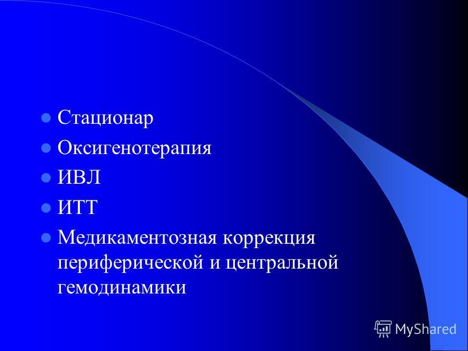 Стационар Оксигенотерапия ИВЛ ИТТ Медикаментозная коррекция периферической и центральной гемодинамики
