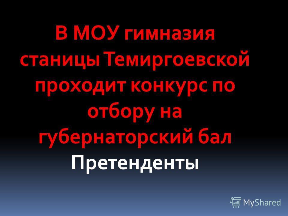 В МОУ гимназия станицы Темиргоевской проходит конкурс по отбору на губернаторский бал Претенденты