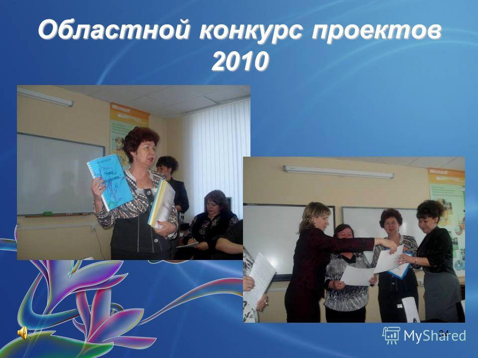 34 Областной конкурс проектов 2010