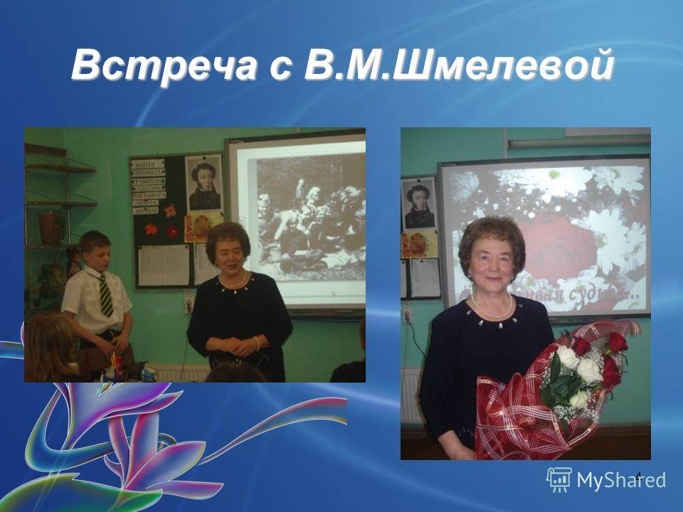 4 Встреча с В.М.Шмелевой