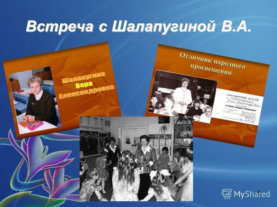 5 Встреча с Шалапугиной В.А.