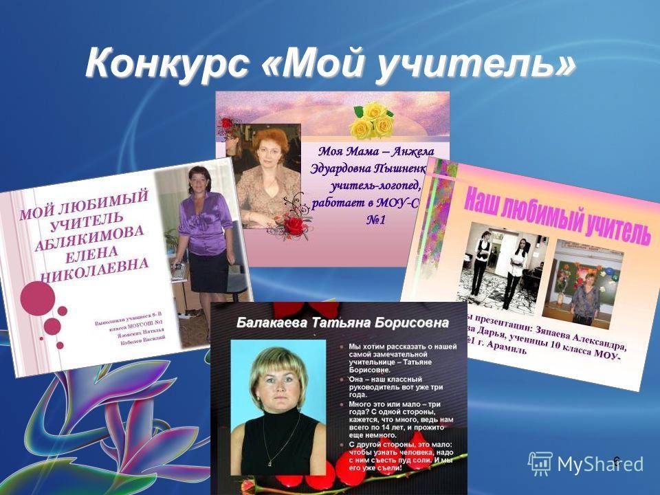 6 Конкурс «Мой учитель»