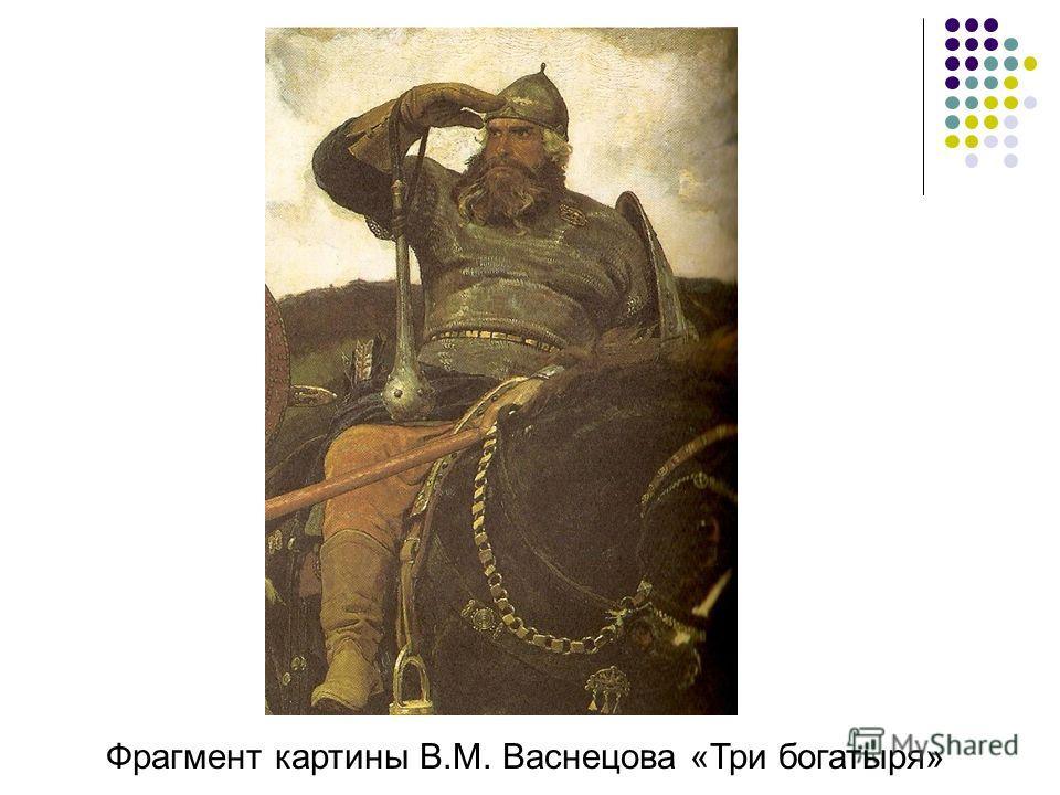 Фрагмент картины В.М. Васнецова «Три богатыря»