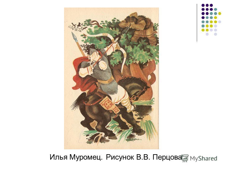 Илья Муромец. Рисунок В.В. Перцова
