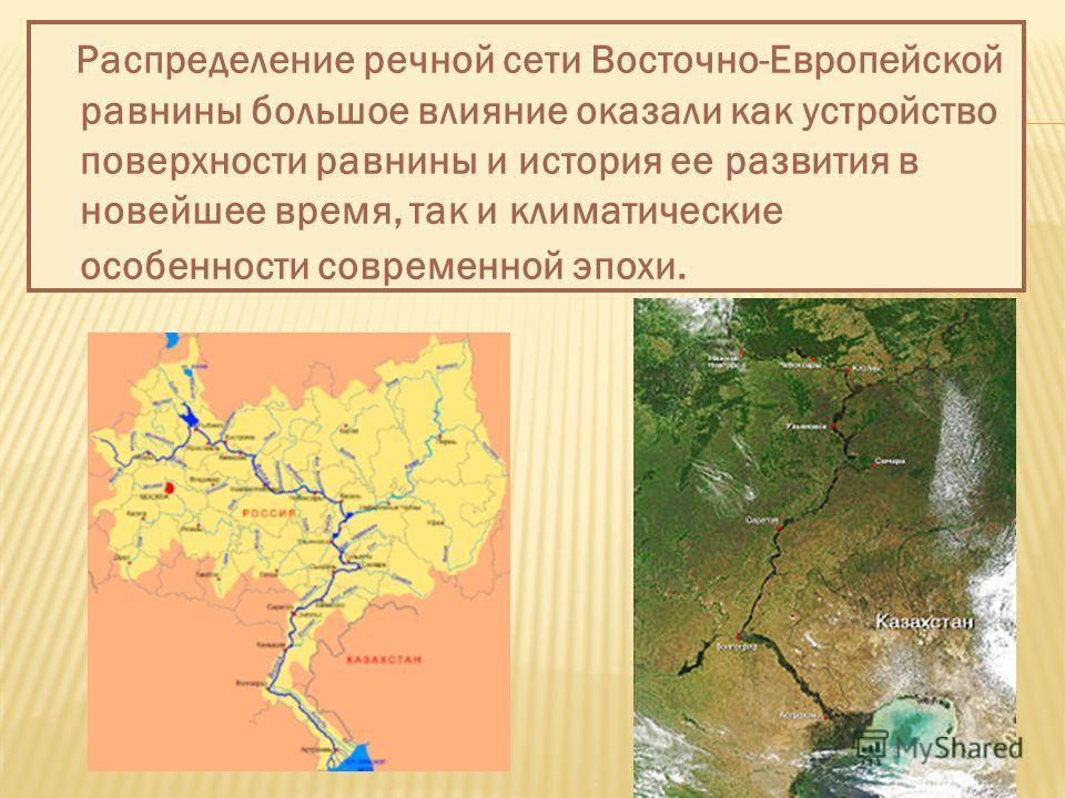 Распределение речной сети Восточно-Европейской равнины большое влияние оказали как устройство поверхности равнины и история ее развития в новейшее время, так и климатические особенности современной эпохи.