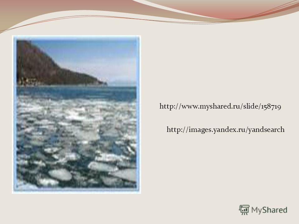 http://www.myshared.ru/slide/158719 http://images.yandex.ru/yandsearch
