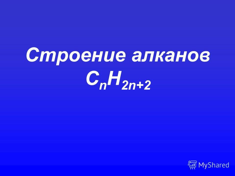 Строение алканов С n H 2n+2