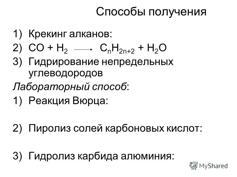 Способы получения 1)Крекинг алканов: 2)СО + Н 2 С n H 2n+2 + H 2 O 3)Гидрирование непредельных углеводородов Лабораторный способ: 1)Реакция Вюрца: 2)Пиролиз солей карбоновых кислот: 3)Гидролиз карбида алюминия: