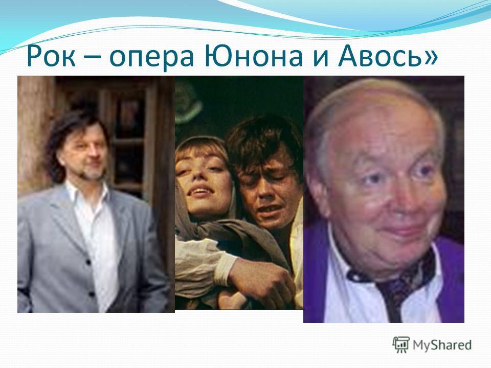Рок – опера Юнона и Авось»