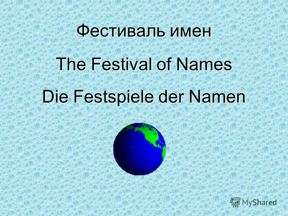 Фестиваль имен The Festival of Names Die Festspiele der Namen