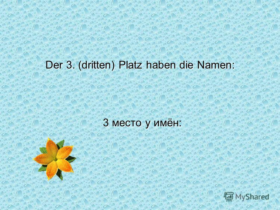 Der 3. (dritten) Platz haben die Namen: 3 место у имён:
