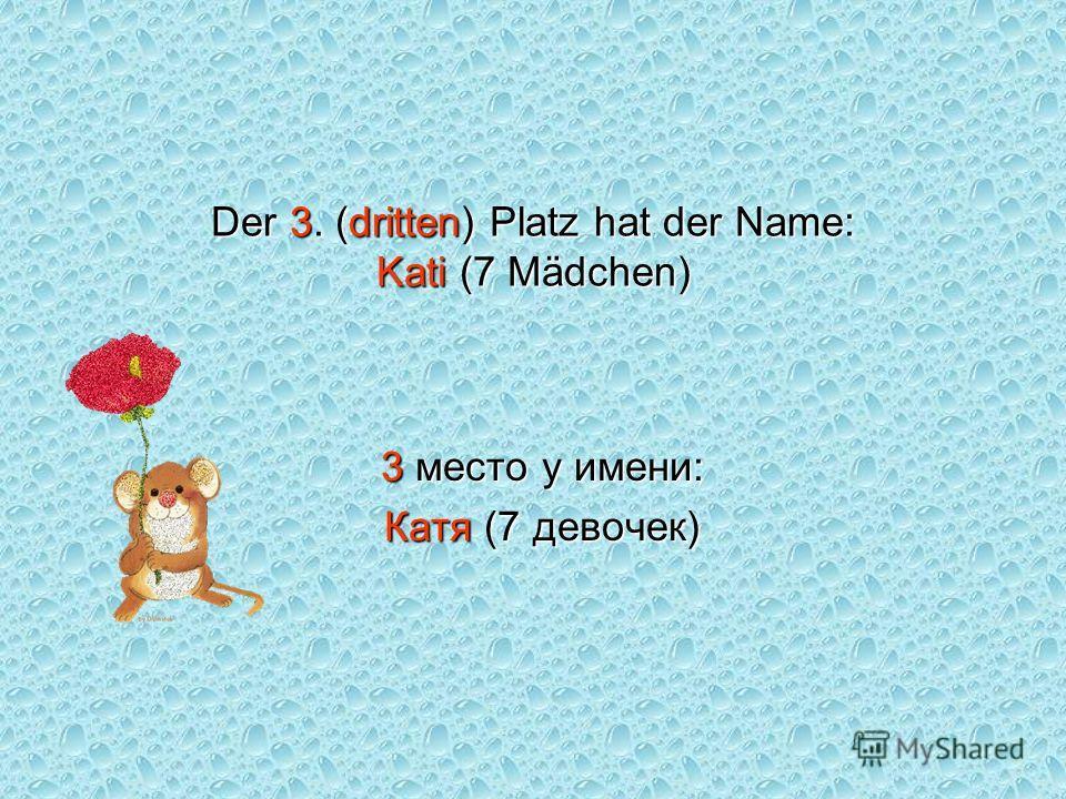 Der 3. (dritten) Platz hat der Name: Kati (7 Mädchen) 3 место у имени: Катя (7 девочек)