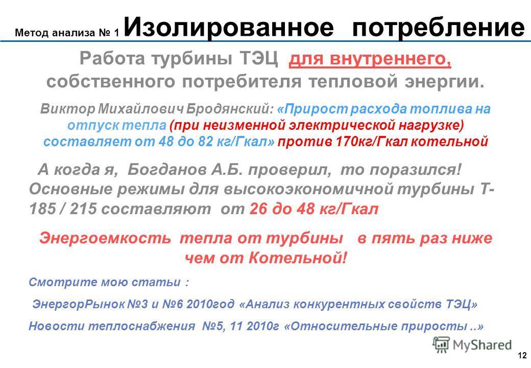 Слайд 11 Суть проблемы – Регуляторы игнорируют неразрывность технологии энергетики! 11 25 ноября 1924г – первая ТЭЦ в России. Под непосредственным руководством и по проекту инженера Гинтера 3-я Петроградская ГЭС переоборудована в ТЭЦ производящую как