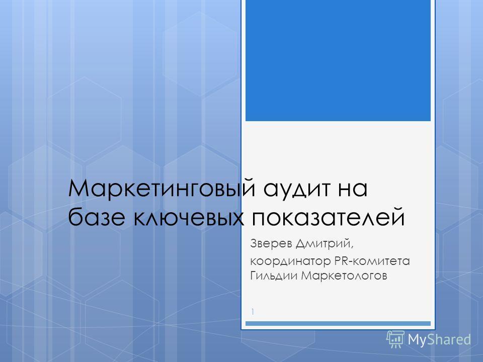 Маркетинговый аудит на базе ключевых показателей Зверев Дмитрий, координатор PR-комитета Гильдии Маркетологов 1