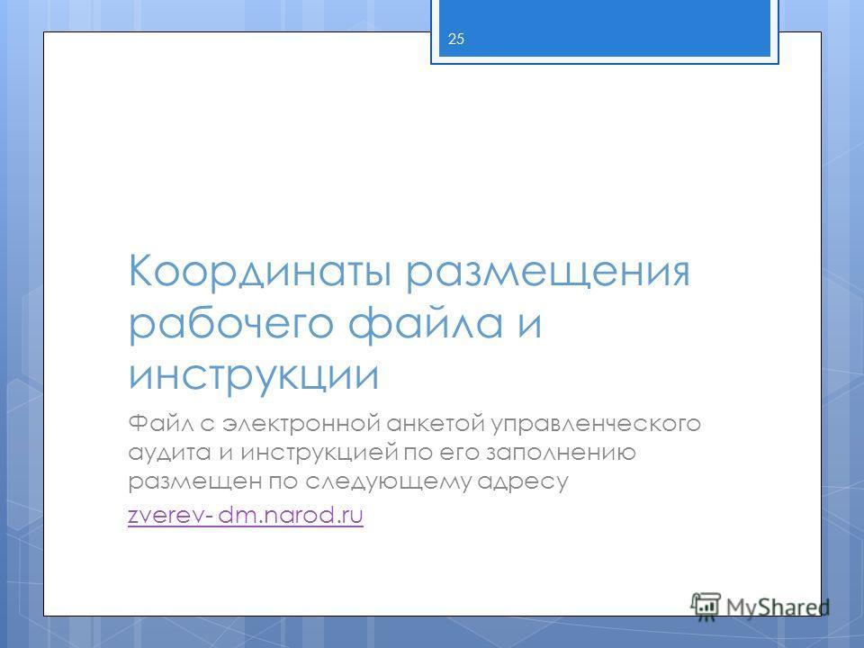 Координаты размещения рабочего файла и инструкции Файл с электронной анкетой управленческого аудита и инструкцией по его заполнению размещен по следующему адресу zverev- dm.narod.ru 25